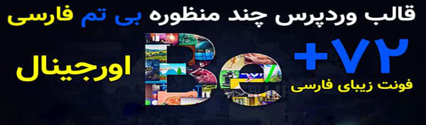 قالب وردپرس BeTheme فارسیی