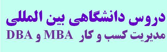 دروس DBA و  MBA