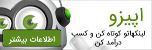 اپیزو کوتاه کننده لینک و کسب درآمد