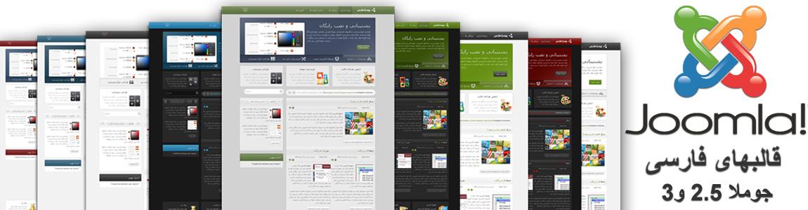 قالب های فارسی جوملا 2.5 و 3.0