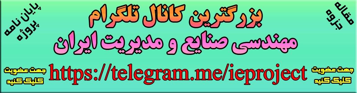 کانال تلگرام مهندسی صنایع و مدیریت ایران
