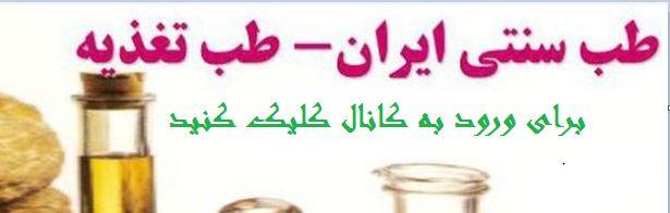 کانال طب سنتی اسلامی