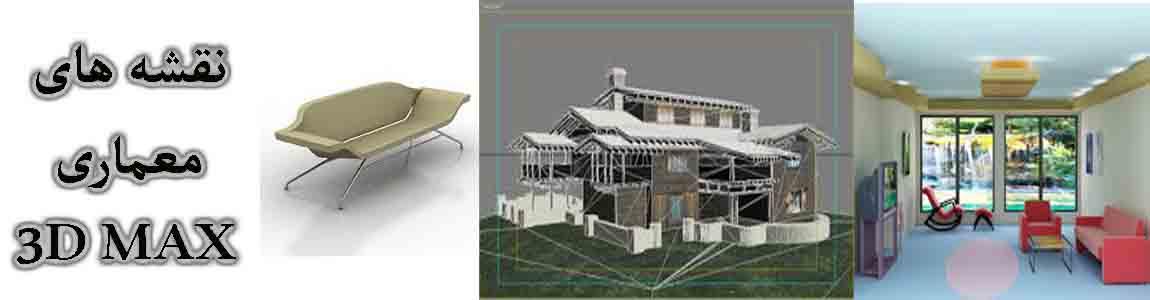 نفشه های   معماری و 3D MAX