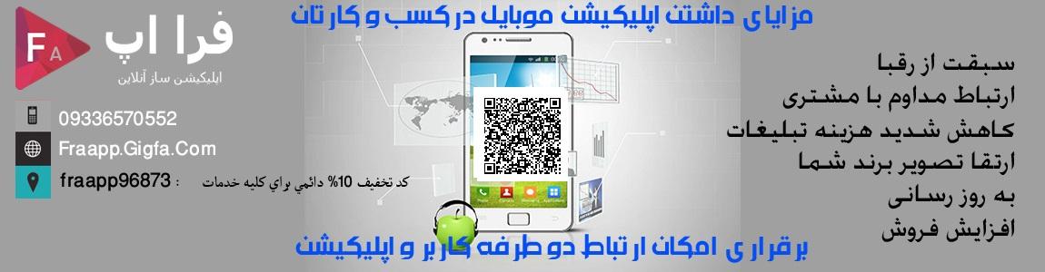 فرا اپ – اپلیکیشن ساز آنلاین موبایل