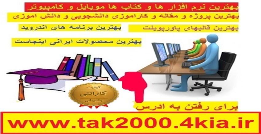 بهترین سایت ایرانی