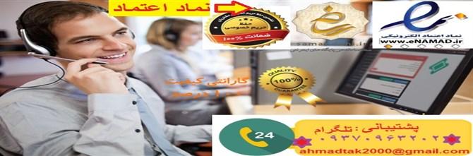 نماد اعتماد تمام سازمان ها و پشتیبانی انلاین