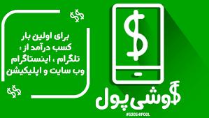 چگونه با موبایل وتبلت خود پول بدست اورید(بازی کن پول بگیر.پیامک ببین پول )