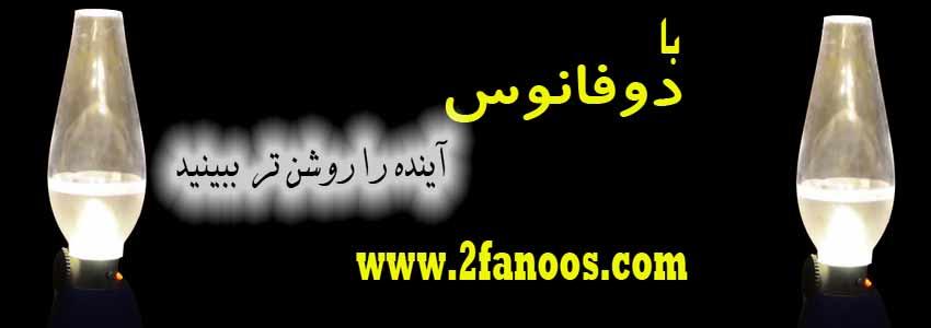سایت /دوفانوس/مرجع آگهی و نیازمندیها