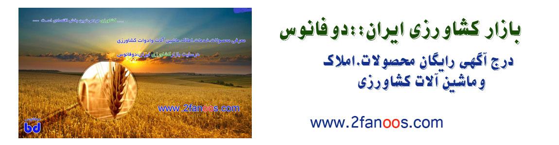 مرجع آگهی و نیازمندیها//2فانوس