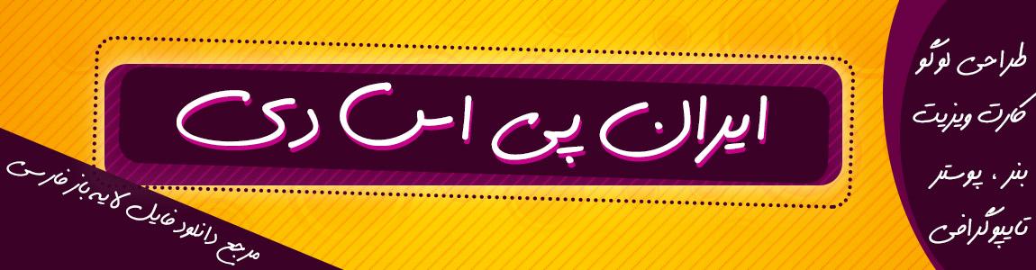 """ایران پی اس دی """"مرجع طراحی تخصصی گرافیک و تبلیغات خلاقانه"""""""