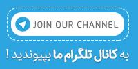 عضویا در کانال تلگرامی سایت